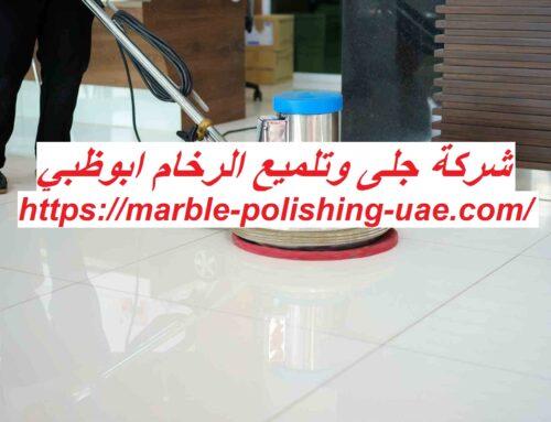 شركة جلى وتلميع الرخام ابوظبي  0523342701